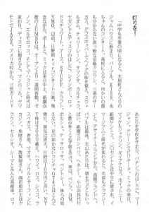 東山民商ニュース439号(2011年5月23日)2面