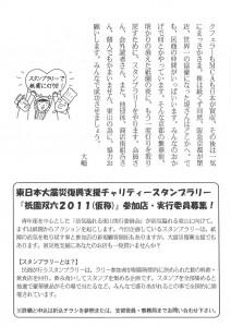 東山民商ニュース439号(2011年5月23日)3面