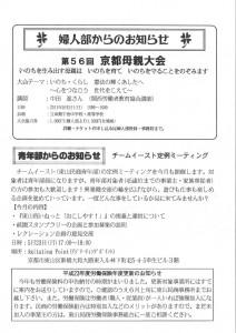 東山民商ニュース439号(2011年5月23日)4面