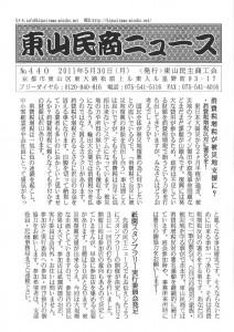 東山民商ニュース440号(2011年5月30日)1面