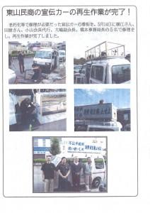 東山民商ニュース440号(2011年5月30日)2面