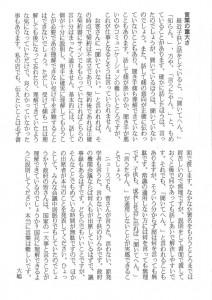 東山民商ニュース440号(2011年5月30日)3面