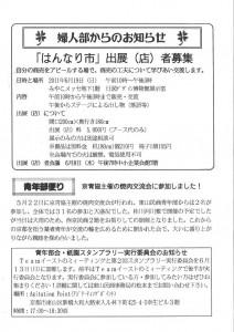 東山民商ニュース440号(2011年5月30日)4面