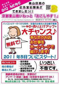 『京都東山商いねっと「おこしやす!」』オープン案内チラシ
