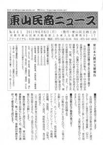 東山民商ニュース441号(2011年6月6日)1面