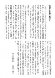 東山民商ニュース441号(2011年6月6日)2面