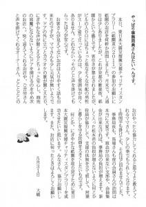 東山民商ニュース441号(2011年6月6日)3面