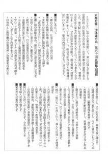 東山民商ニュース441号(2011年6月6日)4面
