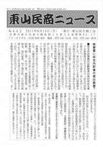 東山民商ニュース442号(2011年6月13日)1面