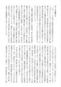 東山民商ニュース442号(2011年6月13日)2面