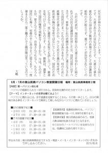 東山民商ニュース442号(2011年6月13日)3面