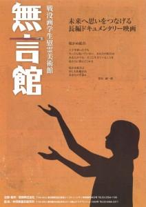 長編ドキュメンタリー映画『無言館』 案内チラシ表
