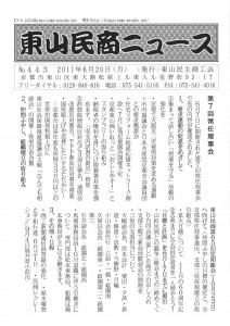 東山民商ニュース443号(2011年6月20日)1面