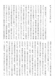 東山民商ニュース443号(2011年6月20日)2面