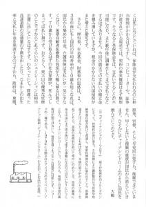 東山民商ニュース443号(2011年6月20日)3面