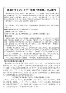 東山民商ニュース443号(2011年6月20日)4面