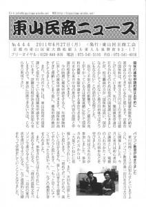 東山民商ニュース444号(2011年6月27日)1面