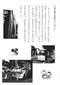 東山民商ニュース444号(2011年6月27日)2面