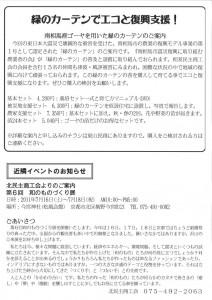 東山民商ニュース444号(2011年6月27日)3面