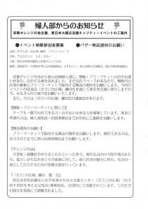 東山民商ニュース444号(2011年6月27日)4面