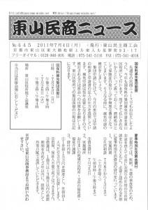 東山民商ニュース445号(2011年7月4日)1面