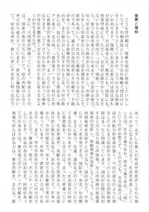 東山民商ニュース445号(2011年7月4日)2面