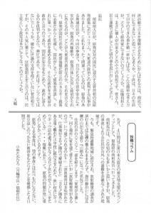 東山民商ニュース445号(2011年7月4日)3面