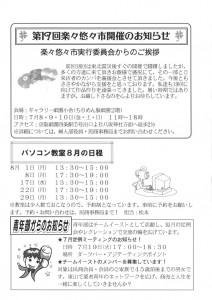 東山民商ニュース445号(2011年7月4日)4面