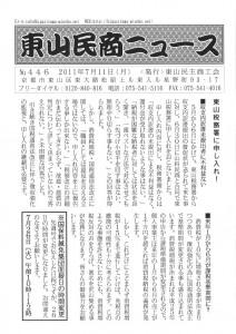 東山民商ニュース446号(2011年7月11日)1面