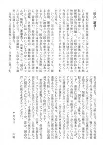 東山民商ニュース446号(2011年7月11日)2面