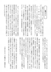東山民商ニュース446号(2011年7月11日)3面