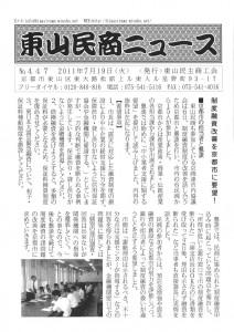 東山民商ニュース447号(2011年7月19日)1面