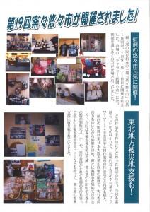 東山民商ニュース447号(2011年7月19日)2面