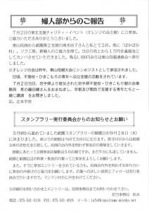 東山民商ニュース447号(2011年7月19日)3面