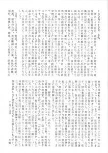 東山民商ニュース447号(2011年7月19日)4面