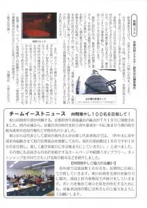 東山民商ニュース447号(2011年7月19日)5面