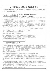 東山民商ニュース447号(2011年7月19日)6面
