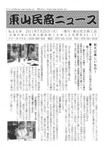 東山民商ニュース448号(2011年7月25日)1面
