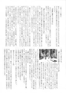 東山民商ニュース448号(2011年7月25日)2面