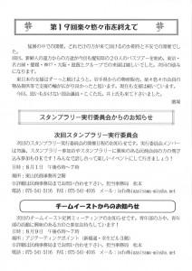 東山民商ニュース448号(2011年7月25日)3面
