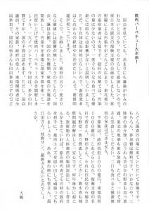 東山民商ニュース448号(2011年7月25日)4面