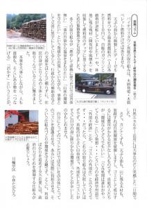 東山民商ニュース448号(2011年7月25日)5面