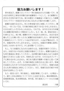 東山民商ニュース448号(2011年7月25日)6面