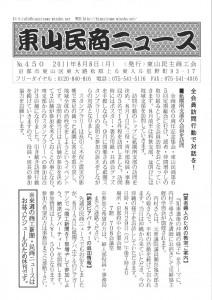 東山民商ニュース450号(2011年8月8日)1面