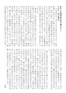 東山民商ニュース450号(2011年8月8日)2面