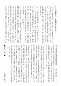 東山民商ニュース450号(2011年8月8日)3面