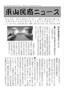 東山民商ニュース449号(2011年8月1日)1面