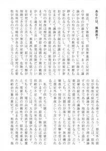 東山民商ニュース449号(2011年8月1日)2面