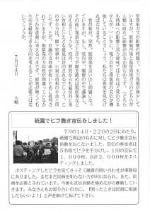 東山民商ニュース449号(2011年8月1日)3面