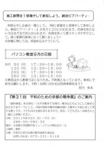 東山民商ニュース449号(2011年8月1日)4面